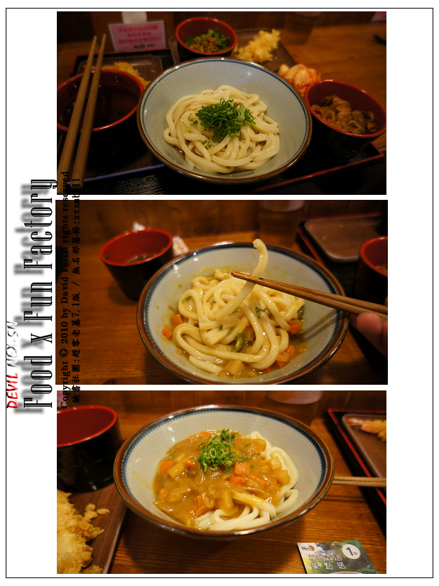 Udon taichung