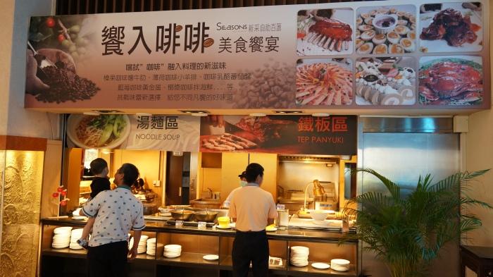 新采西餐廳(清新溫泉度假飯店) / 台中自助百匯| xmdfwph